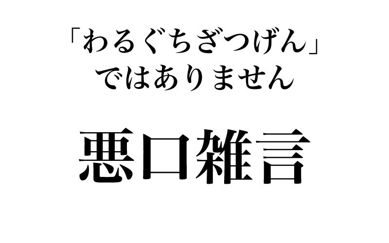 【漢字】「悪口雑言=?」意外に読めない四字熟語3選【ベテラン国語教師が解説】