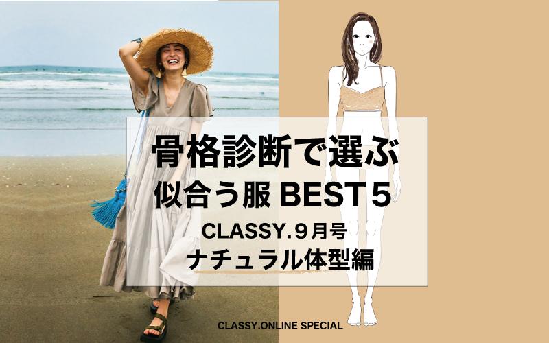 「骨格診断で選ぶ似合う服 BEST5」ナチュラル体型編【CLASSY.2020年9月号版】