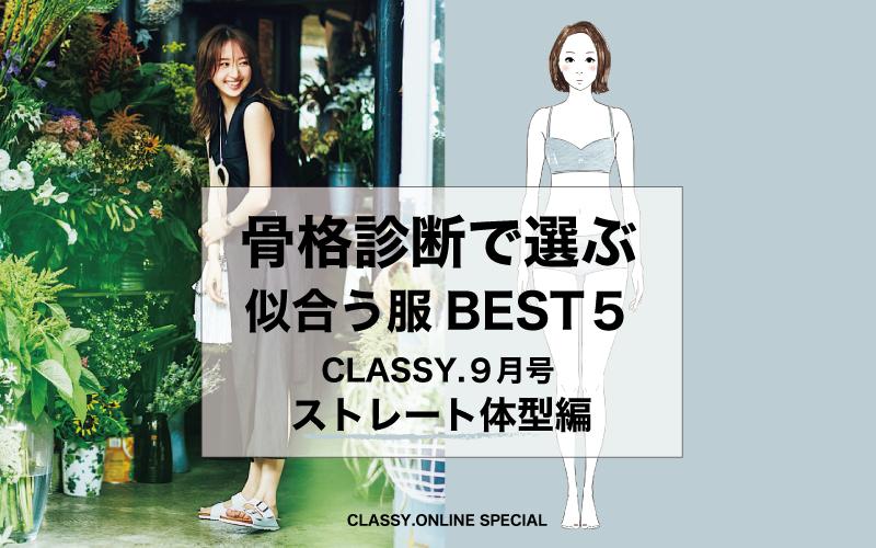 「骨格診断で選ぶ似合う服 BEST5」ストレート体型編【CLASSY.2020年9月号版】