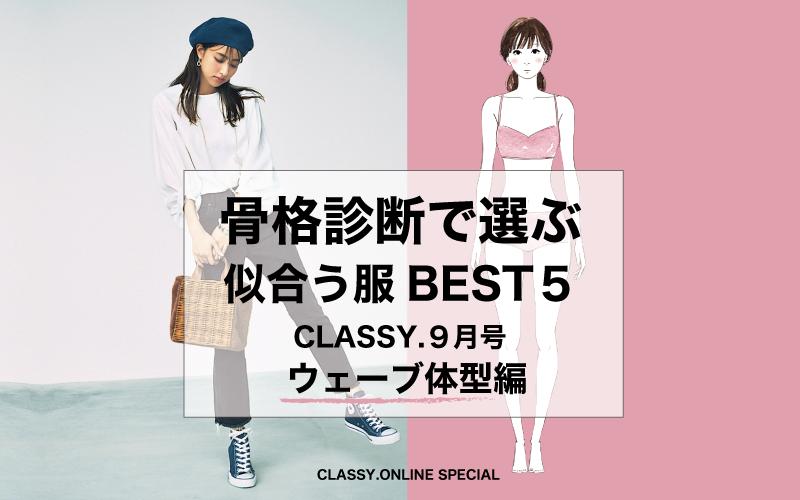 「骨格診断で選ぶ似合う服 BEST5」ウェーブ体型編【CLASSY.2020年9月号版】