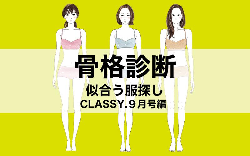 「骨格診断で選ぶいちばん似合う服」CLASSY.2020年9月号での結論!【骨格診断アナリストが診断】