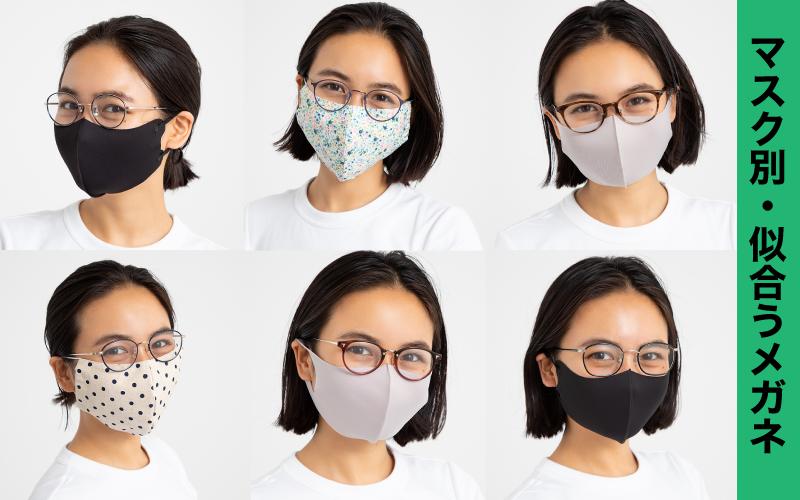 マスクのタイプ別「似合うメガネ」6選【白、黒、柄…】