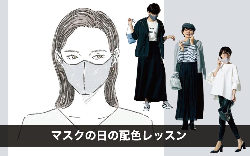 「マスクありき」の最新オシャレ配色コーデ【グレーのマスク編】