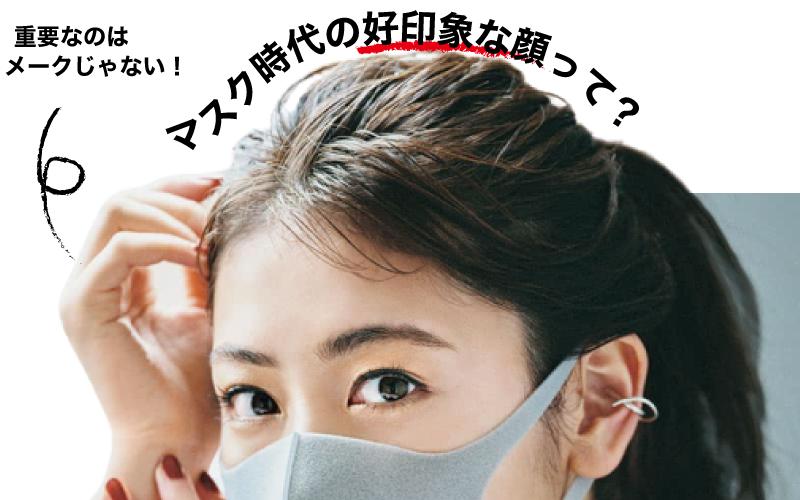 マスク時代に注目!好印象を与える「意外な条件」