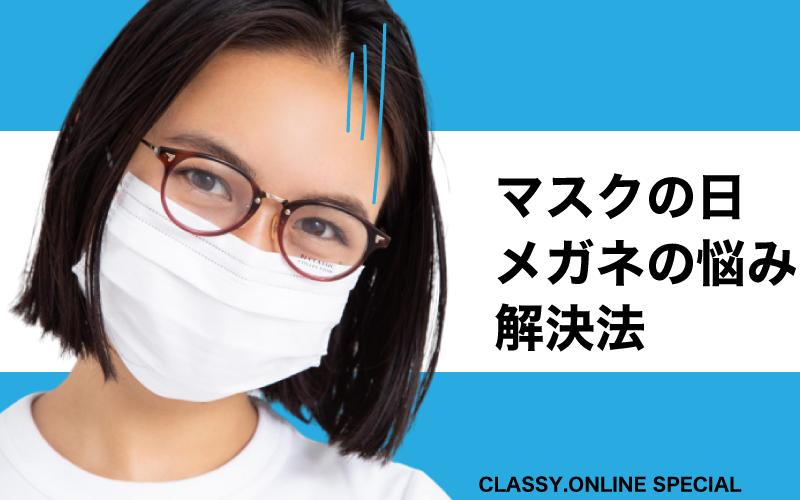 マスクの日、メガネのお悩みを全部解決!【メガネが曇る、買い時、髪型ほか】