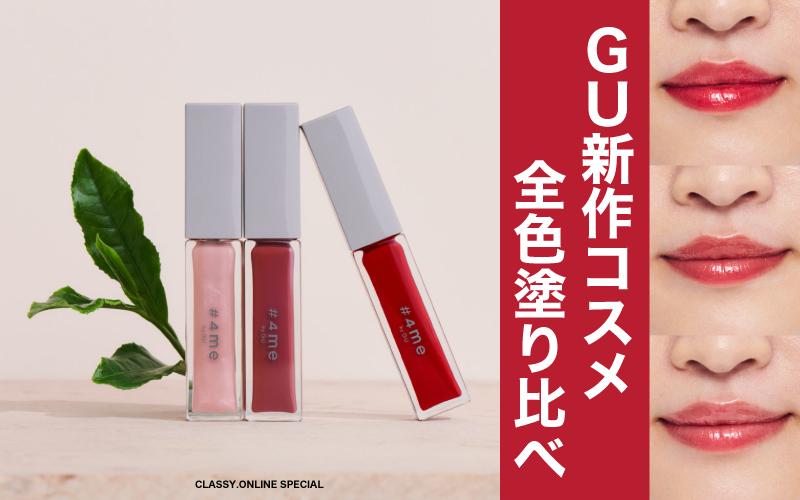 【明日発売】あの「GUの新発売コスメ」リップグロス全色レビュー【¥790】