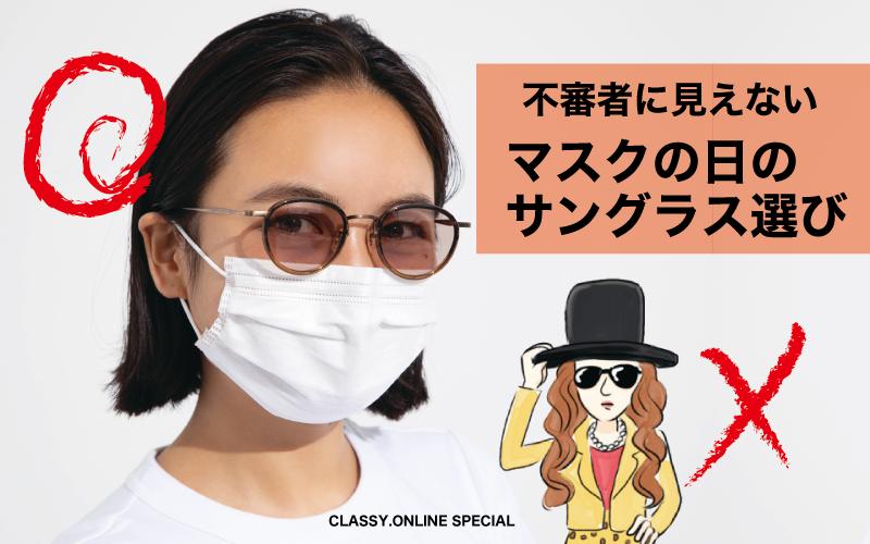 マスクをしてる日「不審者に見えないサングラス選び」のコツ