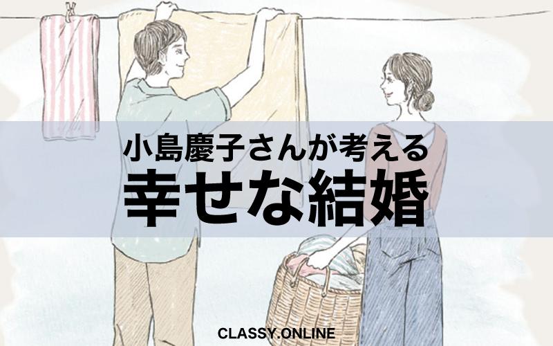 「幸せな結婚」に対する3つの答え【小島慶子さんの回答】