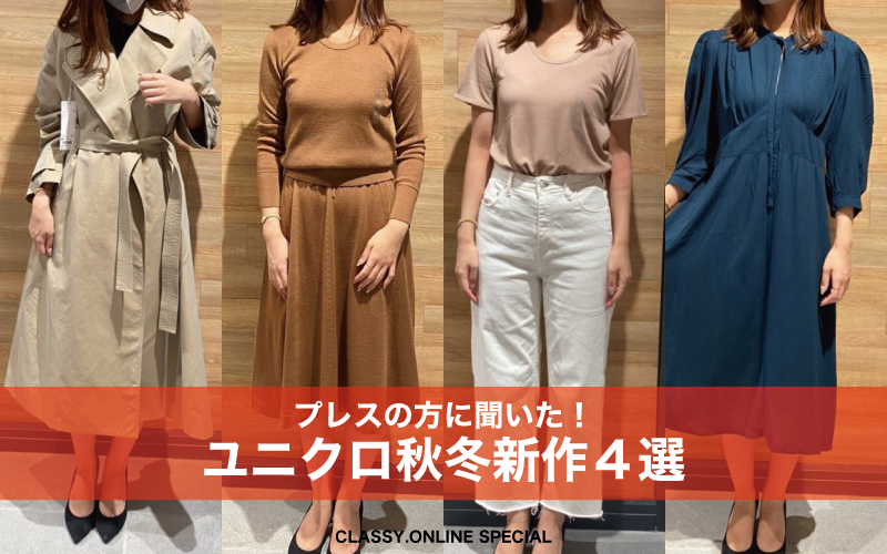【本日発売】ユニクロプレスおすすめの「秋の新作」4選