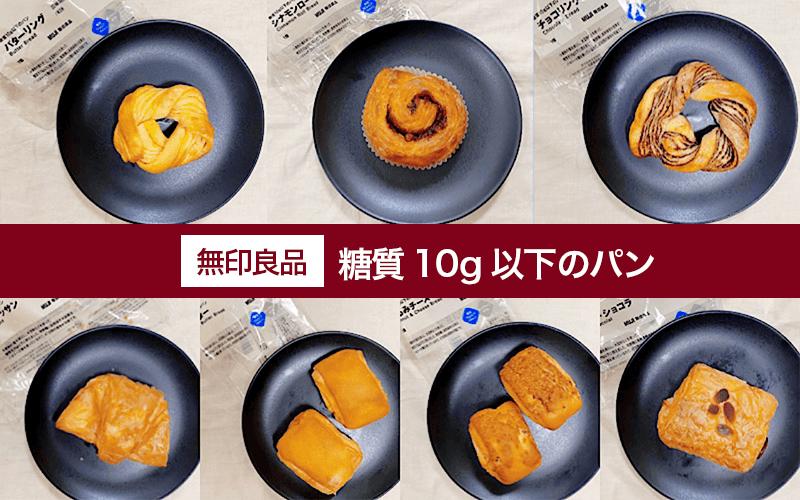 【無印良品】「糖質10g以下のパン」全7種レビューしてみた【糖質制限】