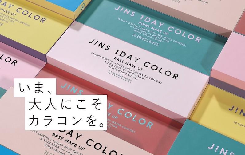 【JINS】大人女子のためのカラコンを3名さまにプレゼント