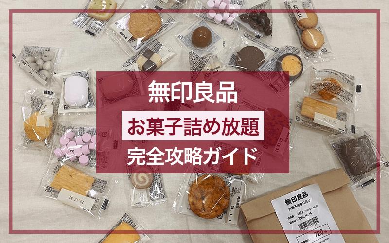 【無印良品】「お菓子の量り売り」全28種を徹底レビュー|お買い得&ヘルシーな詰め方は?