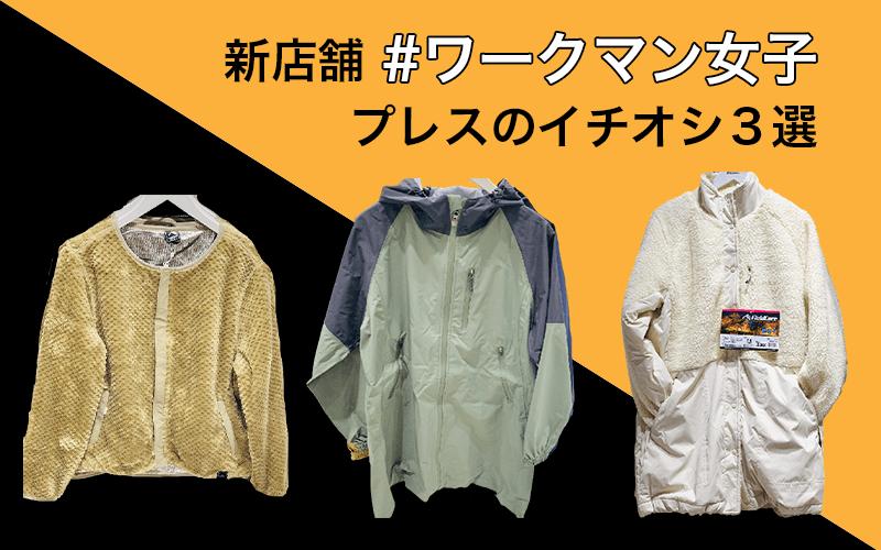 【ワークマン】10月16日オープン!#ワークマン女子専門店&おすすめアウター3選