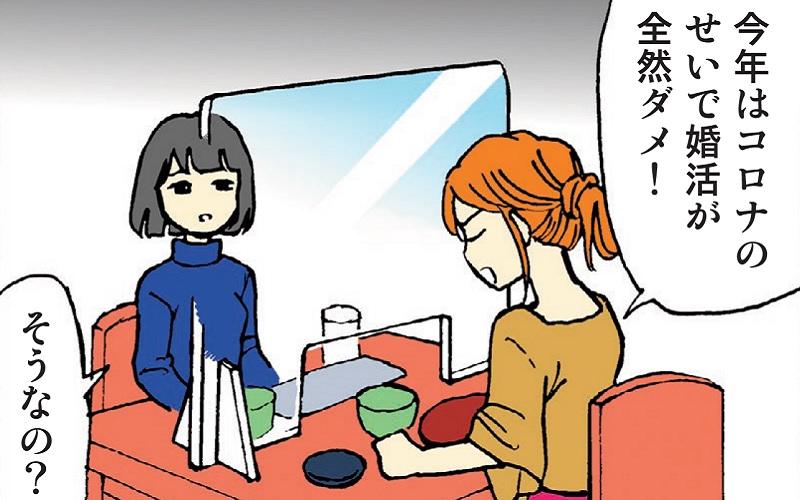 婚活頑張れない【ただいま婚活迷走中】第54話 女子会いうか互助会その①#OL4コマ劇場