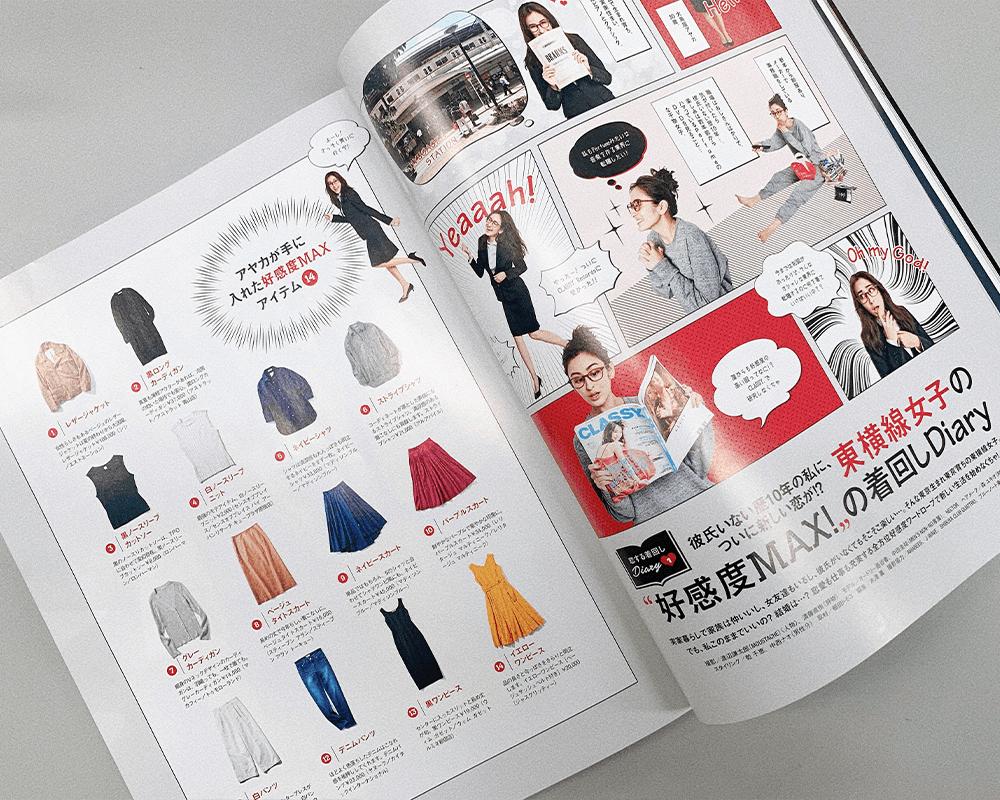 """棚田さんが担当していた""""モテ企画""""がこちら。「東横線女子の〝好感度MAX!〟の着回しDiary」(『CLASSY.』2017年9月号)"""