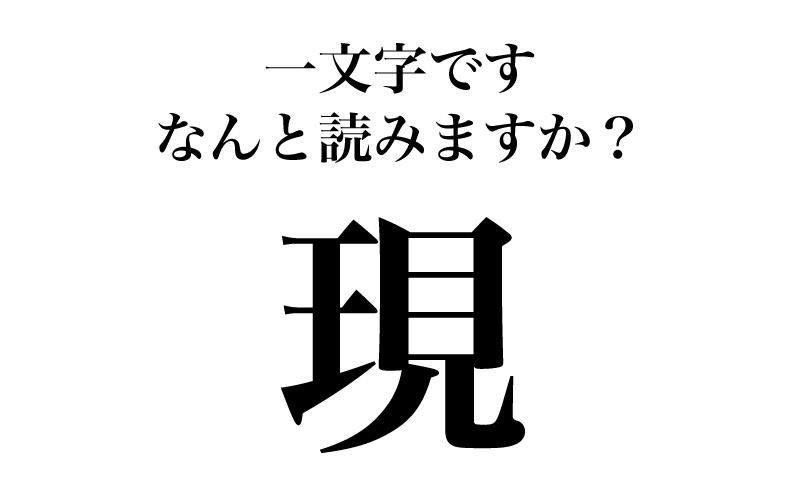 【漢字】「現=?」読めそうで読めない1文字の漢字3選【ベテラン国語教師が解説】