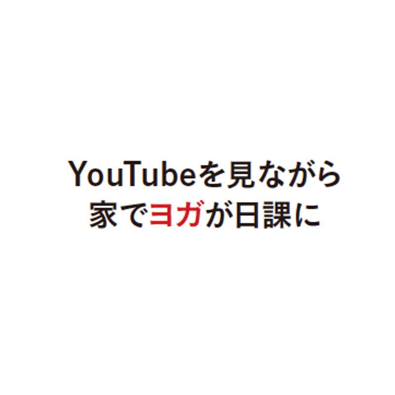 オンラインでレッスンを受けたり、YouTubeを見ながら一人でもできるようになったので、ヨガがより身近な存在になった気がします。E・Aさん(27歳・IT関連)