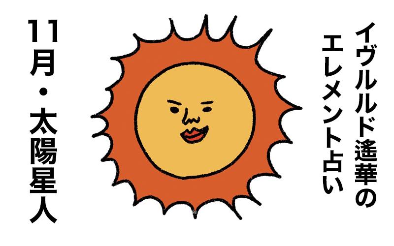 【今月の運勢】イヴルルド遙華が占う2020年11月の「太陽星人」【エレメント占い】