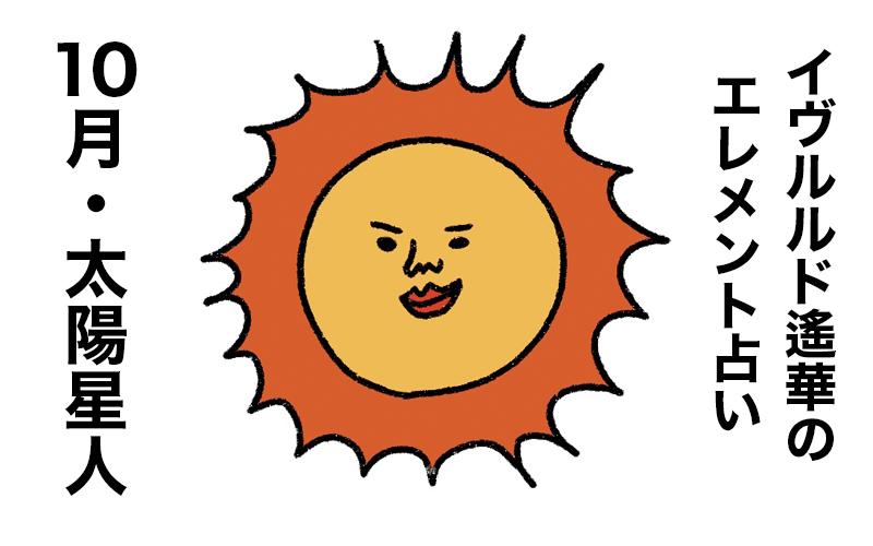 【今月の運勢】イヴルルド遙華が占う2020年10月の「太陽星人」【エレメント占い】