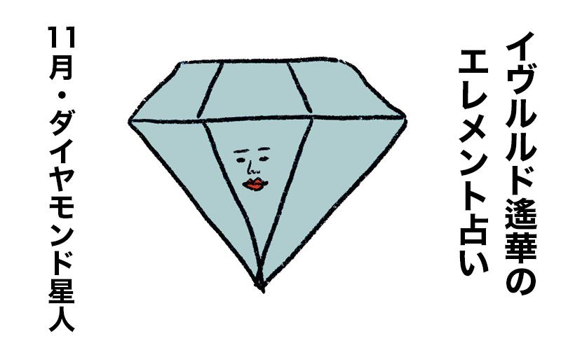 【今月の運勢】イヴルルド遙華が占う2020年11月の「ダイヤモンド星人」【エレメント占い】