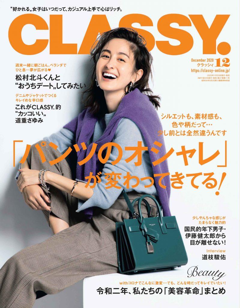 【明日発売】「CLASSY.」2020年12月号の見どころを紹介!【編集長ブログ】