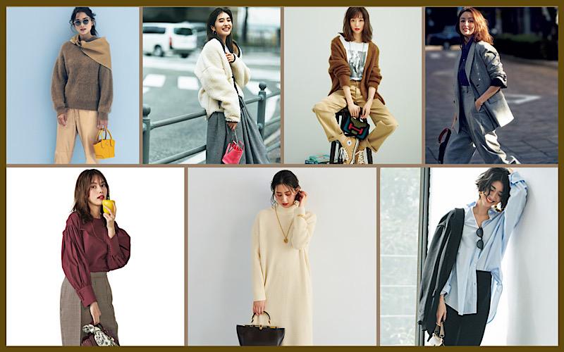 【今週の服装】ほっこり見せない秋の着こなし7選【アラサー女子】