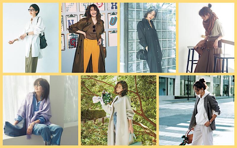 【今週の服装】秋のアイテムを使った「トレンドコーデ」7選【アラサー女子】