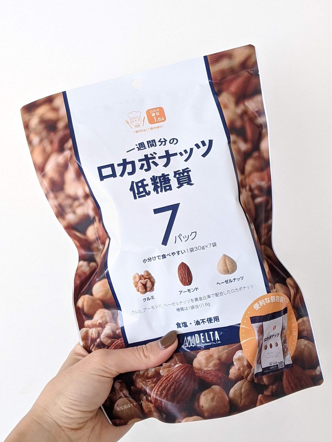 【ナッツ】程よいナッツ本来の甘みが完食には丁度良い!噛み応えもあり、健康面でも良い食材なのでオススメです。