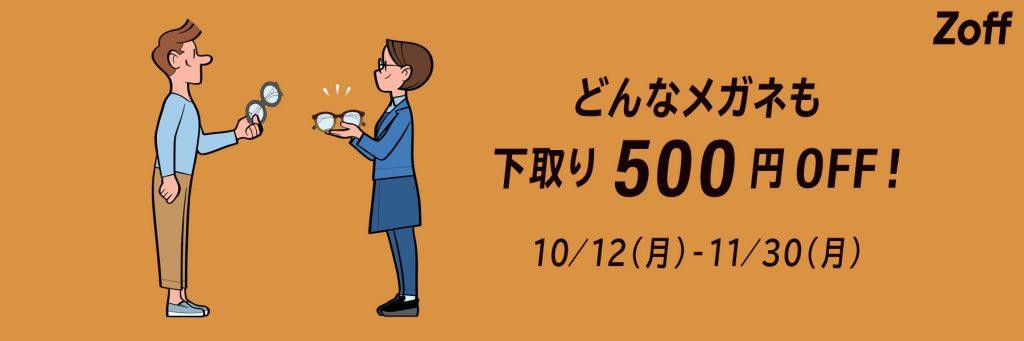 ■下取りキャンペーン概要 【内