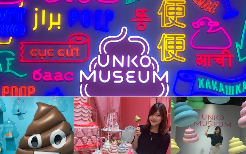 【インスタ映え】話題の「うんこミュージアム TOKYO」に行ってみた!