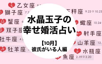 水晶玉子の「アラサー女子の幸せ婚活占い」10月【彼氏がいる人編】