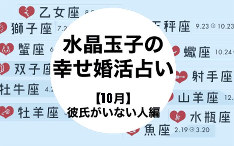 水晶玉子の「アラサー女子の幸せ婚活占い」10月【彼氏がいない人編】