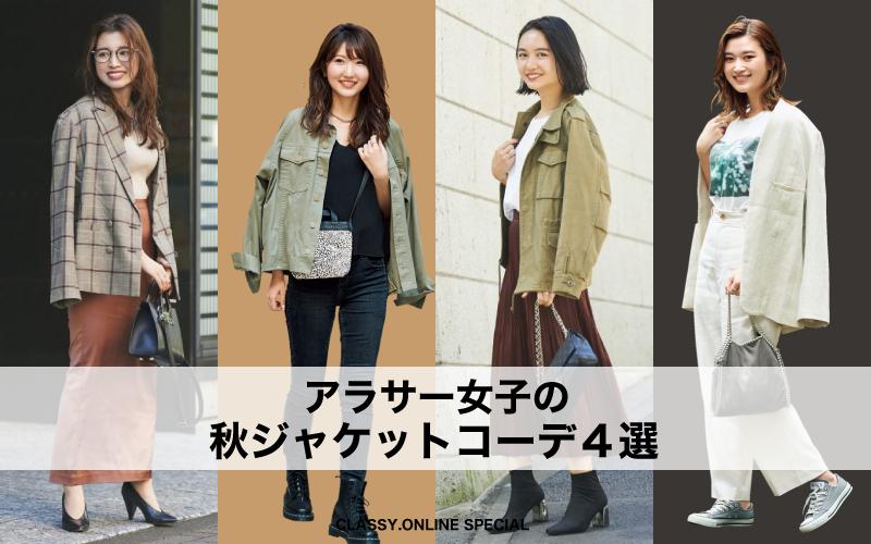 【アラサーの秋アウター】使いやすいキレイめジャケット&CPOジャケットコーデ4選