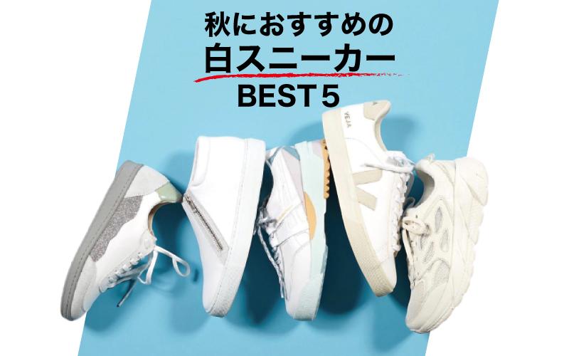 秋コーデに合わせやすい「白スニーカー」BEST5【アラサー女子向き】