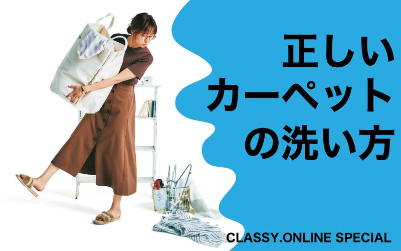 「カーペットやラグ」の正しい洗い方【この秋、おうち時間を快適に】