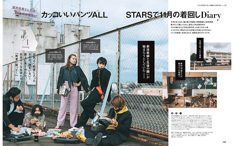 桜井玲香さん主演!「カッコいいパンツALL STARSで11月の着回しDiary」のストーリーは?|CLASSY.2020年12月号