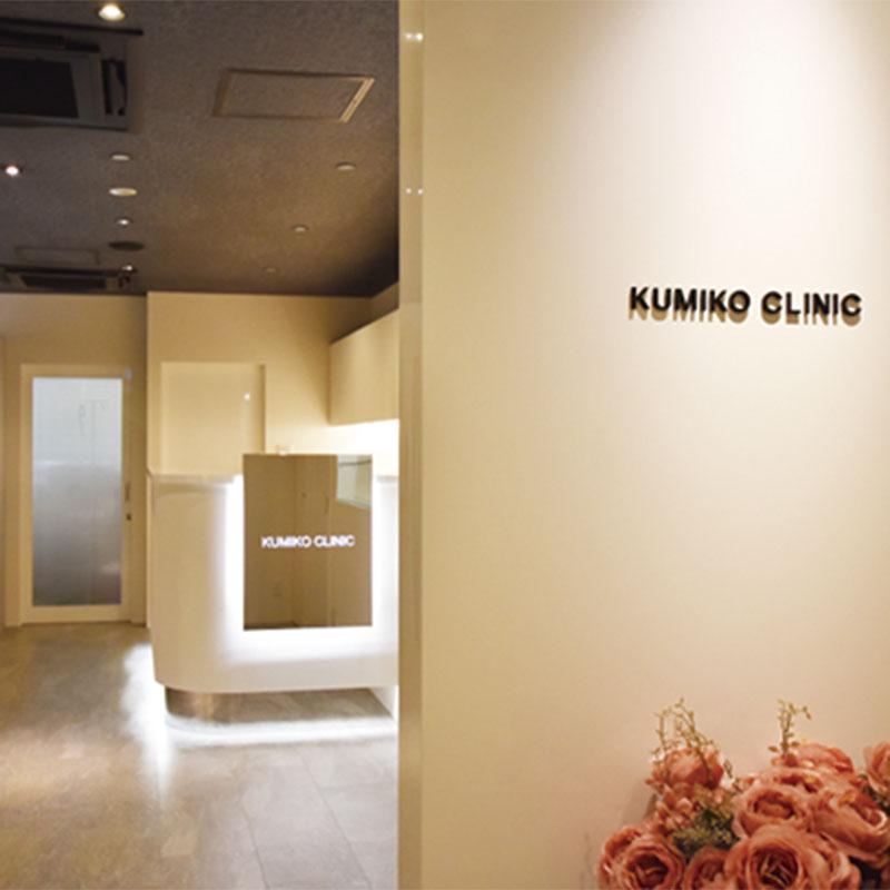 ●KUMIKO CLINIC 顔の脂肪を減らし、筋肉を引き締めます。とくに二重顎で悩んでいる人は必見。