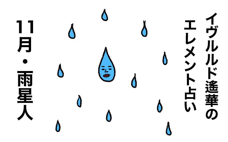 【今月の運勢】イヴルルド遙華が占う2020年11月の「雨星人」【エレメント占い】