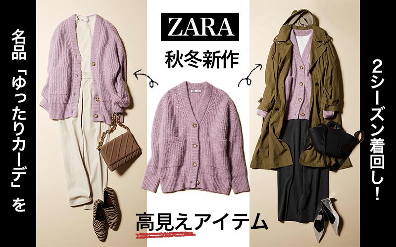 【ZARA】スタイリストが選ぶ「高見え」新作アイテム&秋冬着回しコーデ2選【ゆったりカーデ編】