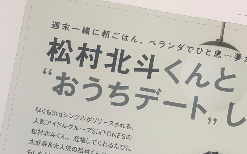 """SixTONES松村北斗さんが12月号に登場!田中樹さんの""""モテ発言""""に放った一言とは?"""