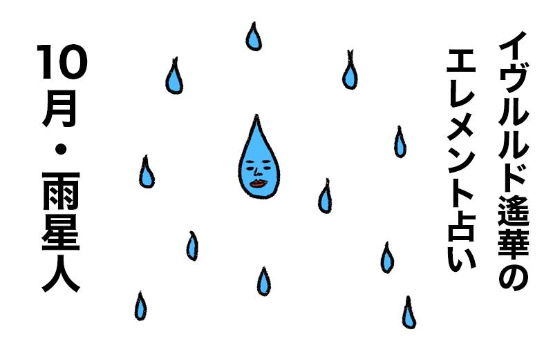 【今月の運勢】イヴルルド遙華が占う2020年10月の「雨星人」【エレメント占い】