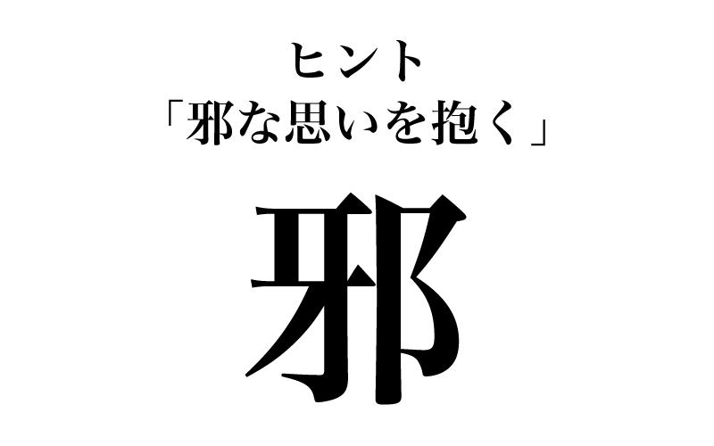 常用漢字表では、「ジャ」の音読
