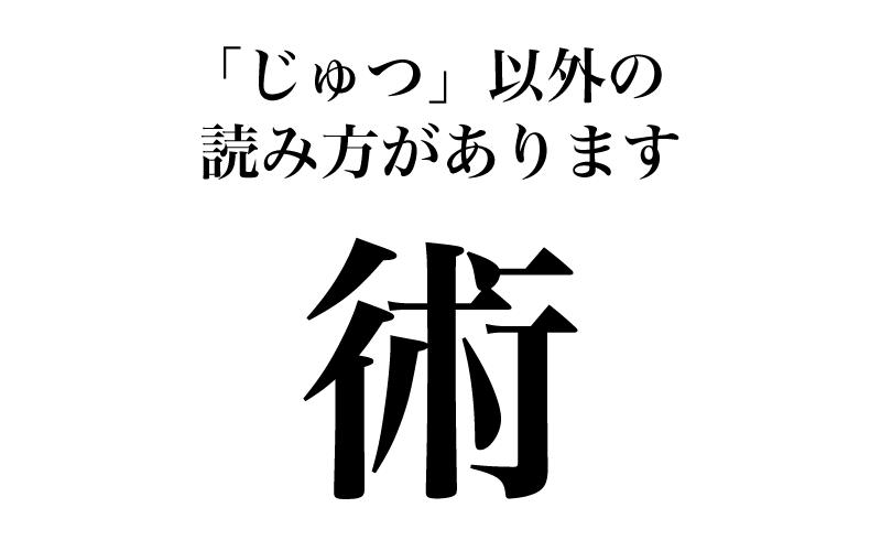 これも常用漢字表では、「ジュツ