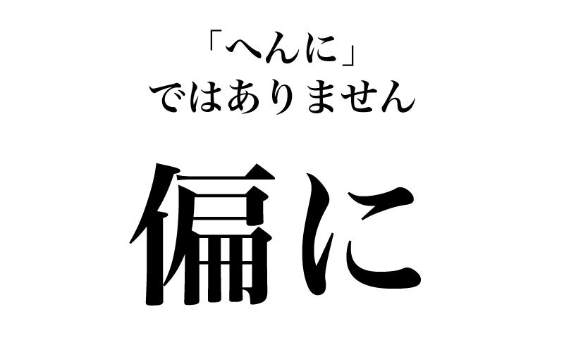 次は、常用漢字ではあるけれど、