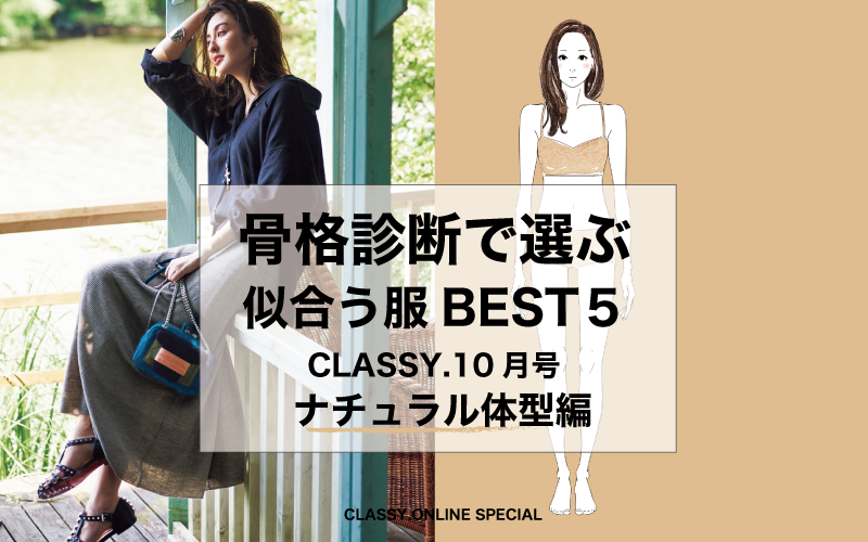 「骨格診断で選ぶ似合う服 BEST5」ナチュラル体型編【CLASSY.2020年10月号版】