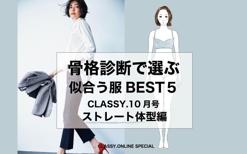 「骨格診断で選ぶ似合う服 BEST5」ストレート体型編【CLASSY.2020年10月号版】