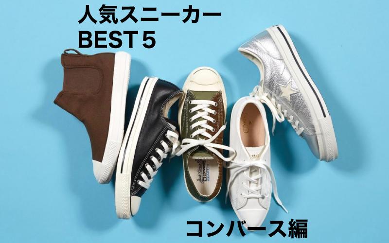 秋の新作「コンバース」おすすめBEST5【アラサー女子】