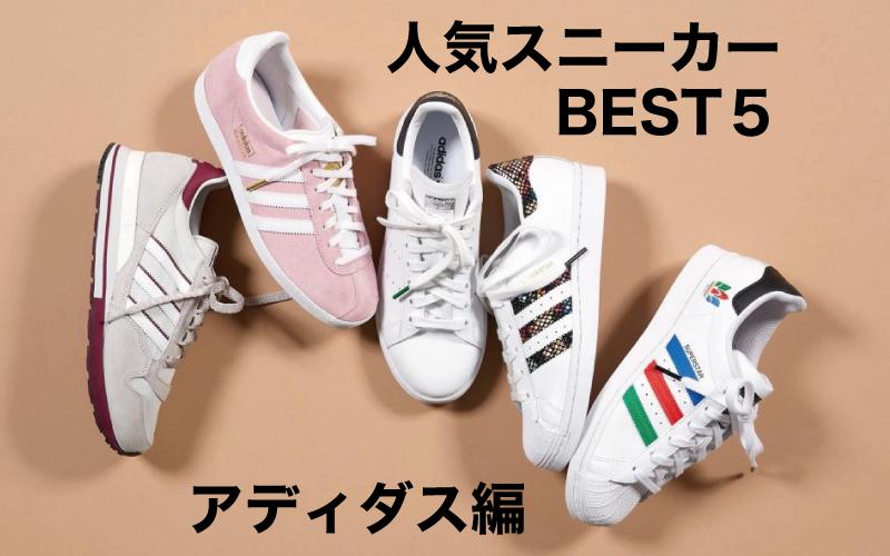 アディダス オリジナルスおすすめの「最旬秋スニーカー」BEST5