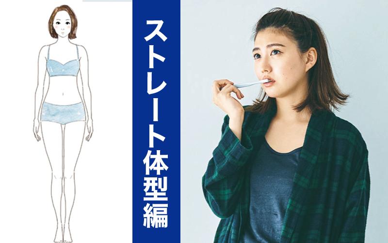【骨格診断】「体型別の着回しやすい服」7選【ストレート体型編】