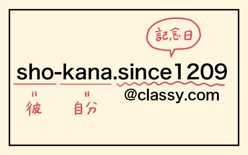 うわ!ダサすぎ!「メールアドレス」黒歴史あるある4選【前編】